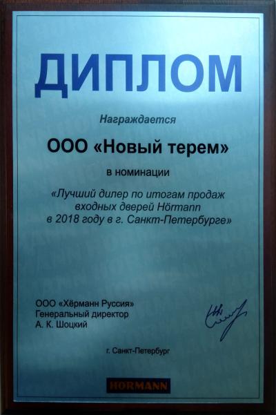 """Диплом Hormann """"Новый терем"""""""