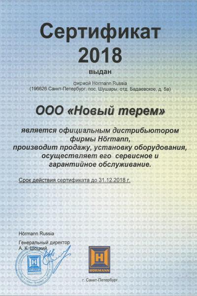 """Сертификат Hormann """"Новый терем"""" 2018 г."""
