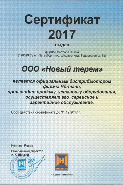 """Сертификат Hormann """"Новый терем"""" 2017 г."""