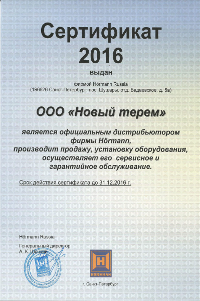 """Сертификат Hormann """"Новый терем"""" 2016 г."""