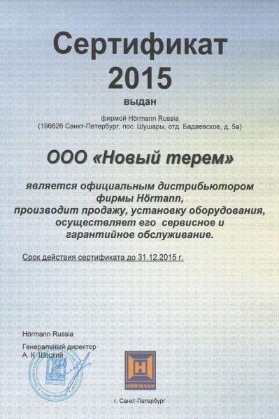 """Сертификат Hormann """"Новый терем"""" 2015 г."""