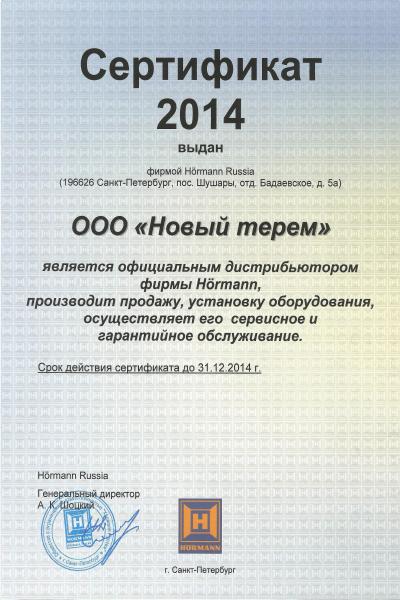 """Сертификат Hormann """"Новый терем"""" 2014 г."""